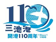 三池港開港110周年
