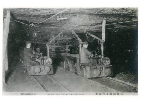 三池炭坑坑内電車