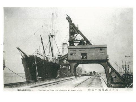 三井三池英船へ載炭